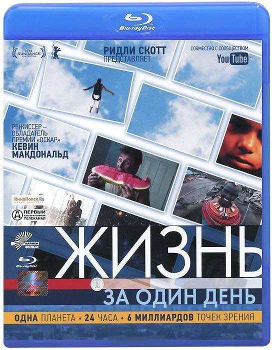 Жизнь за один день (Blu-ray) на Blu-ray