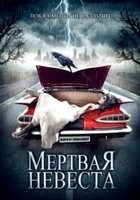 Мертвая невеста на DVD