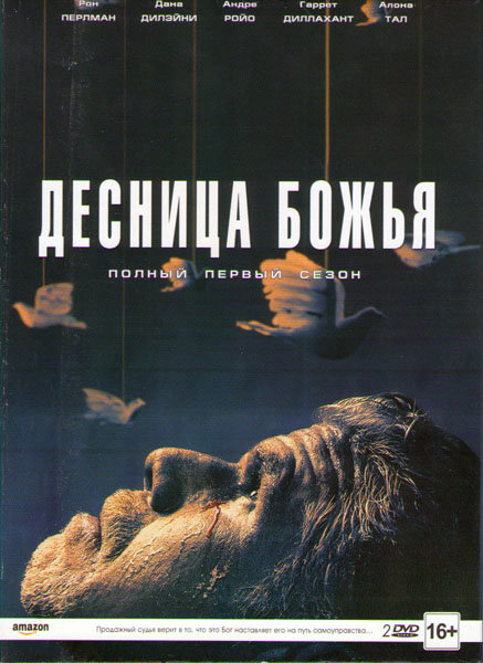 Десница божья 1 Сезон (10 серий) (2 DVD) на DVD