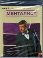 Менталист 5 Сезон (22 серии) (2 Blu-ray)