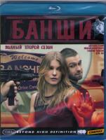 Банши 2 Сезон (10 серий) (Blu-ray)*