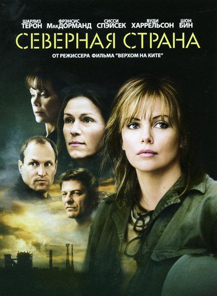 Северная страна на DVD