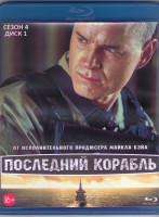 Последний корабль 4 Сезон (10 серий) (2 Blu-ray)