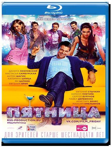 Пятница (Blu-ray) на Blu-ray