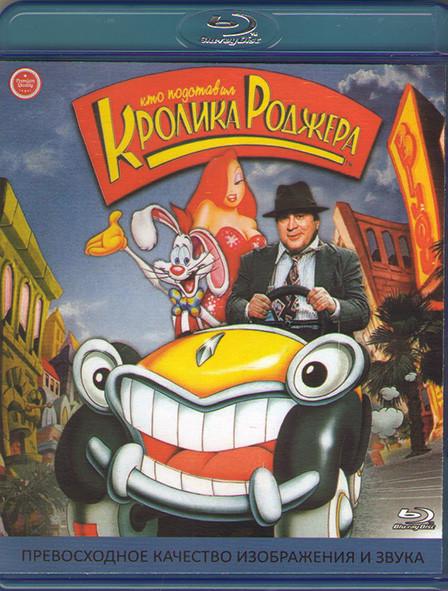 Кто подставил кролика Роджера (Blu-ray)* на Blu-ray