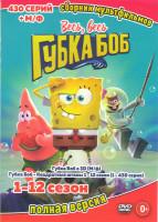 Губка Боб 12 Сезонов (430 серий) / Губка боб в 3D