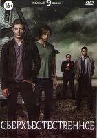 Сверхъестественное 9 сезон (23 серии) (3 DVD)