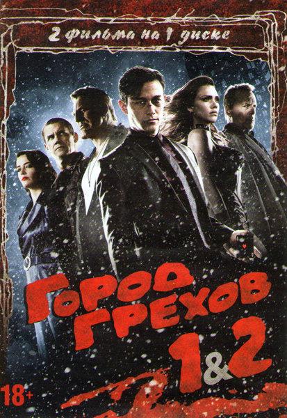 Город грехов 1,2 на DVD