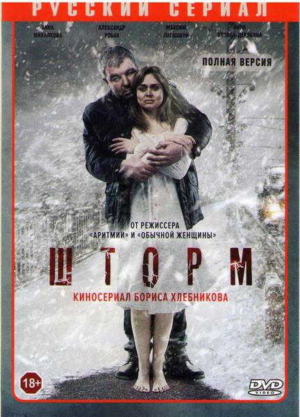 Шторм (8 серий) на DVD