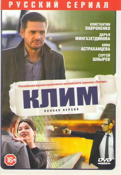 Клим (8 серий) на DVD