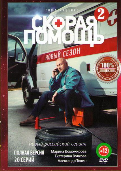 Скорая помощь 2 Сезон (20 серий) на DVD