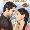 Как назвать эту любовь (314-407 серии) на DVD