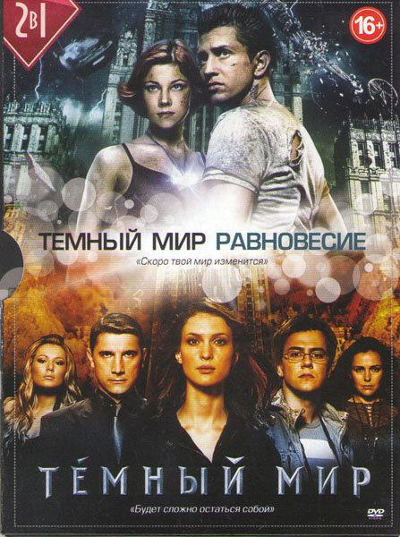 Темный мир / Темный мир Равновесие на DVD