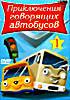 Приключения говорящих автобусов  на DVD