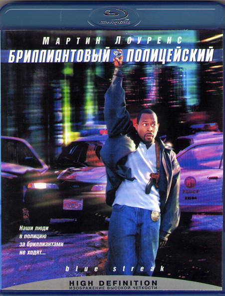 Бриллиантовый полицейский (Blu-ray)* на Blu-ray
