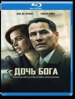 Дочь бога (Blu-ray)