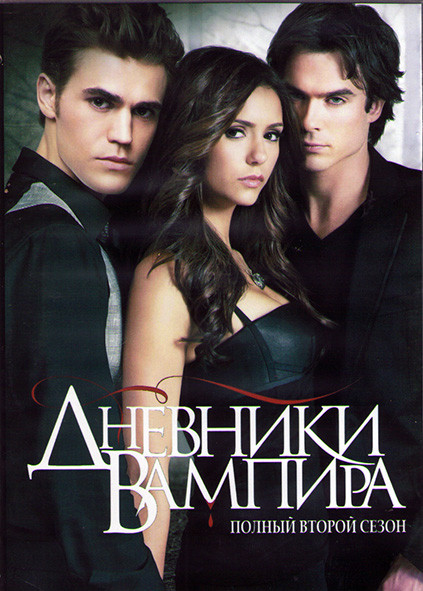 Дневники вампира 2 Сезон (22 серии) (3DVD) на DVD