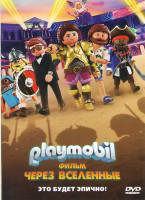 Playmobil фильм Через вселенные