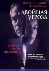 Двойная угроза (Двойной просчет) на DVD