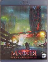 Мафия (Мафия Игра на выживание) (Blu-ray)