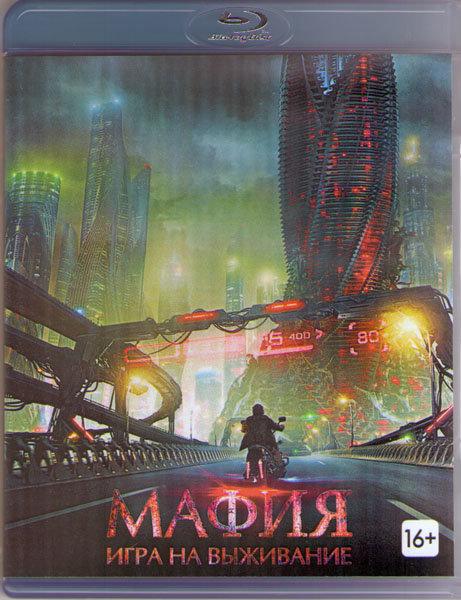 Мафия (Мафия Игра на выживание) (Blu-ray) на Blu-ray