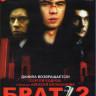 Брат 2 (Blu-ray)* на Blu-ray