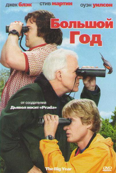 Большой год на DVD