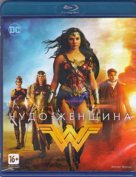 Чудо женщина (Blu-ray)* на Blu-ray
