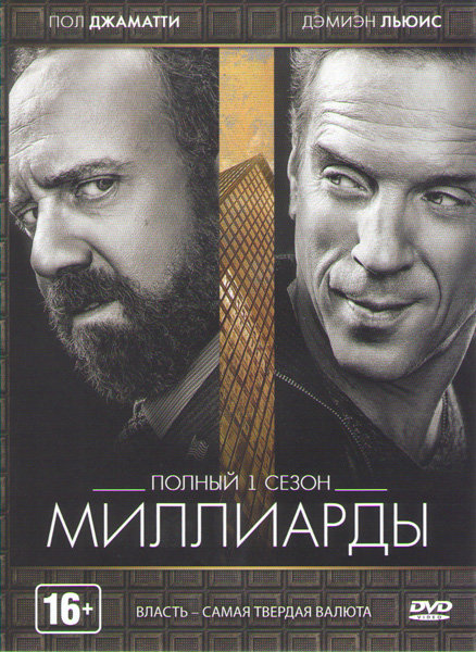 Миллиарды (12 серий) на DVD