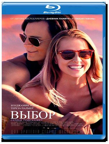 Выбор (Blu-ray) на Blu-ray