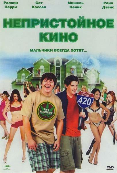 Непристойное кино на DVD