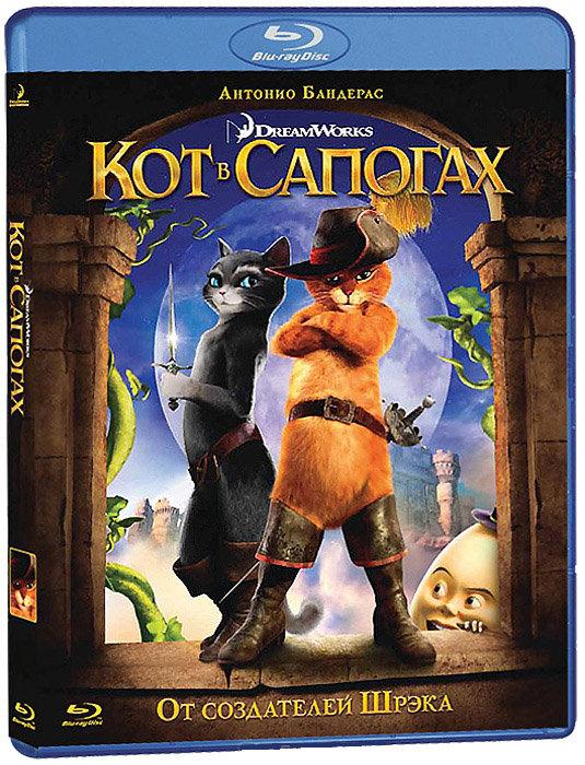 Кот в сапогах (Blu-ray) на Blu-ray