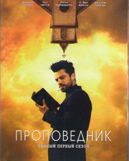 Проповедник 1 Сезон (10 серий)  на DVD