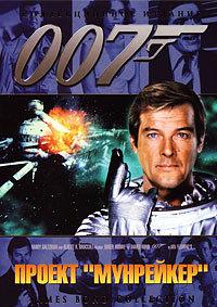 Агент 007 Лунный гонщик на DVD