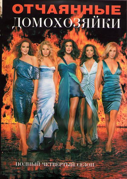 Отчаянные домохозяйки 4 Сезон (17 серий) (3 DVD) на DVD