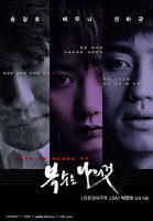 Сочувствие господину Месть (2 DVD) (Dj-Пак)