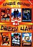 Час пик 1,2 / Смокинг / Медальон / Новая полицейская история / Вокруг света за 80 дней (Джеки Чан) на DVD