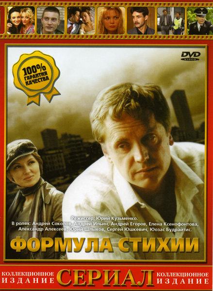 Формула стихии (16 серий) на DVD