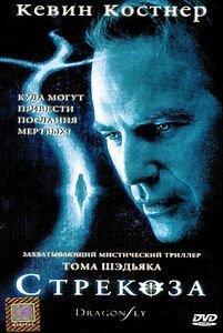 Стрекоза на DVD