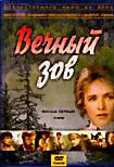Вечный зов Фильм 1 на 6 DVD на DVD
