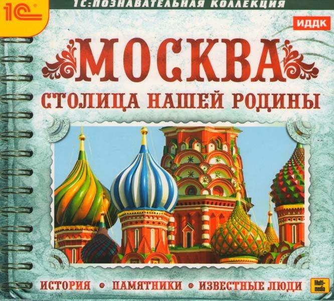 Москва Столица нашей Родины (История. Памятники. Известные люди) (PC CD)