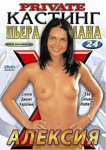 Кастинг Пьера Вудмана 24 на DVD