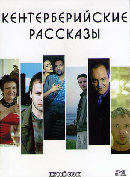 Кентерберийские рассказы (6 серий) на DVD