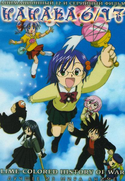 Нанака 6/17 (12 серий) на DVD