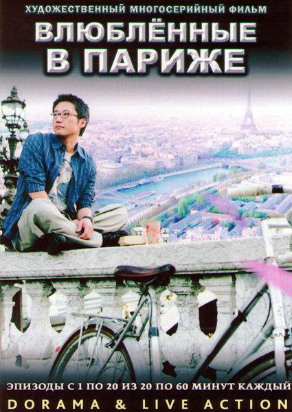 Влюбленные в Париже (20 серий) (4 DVD) на DVD