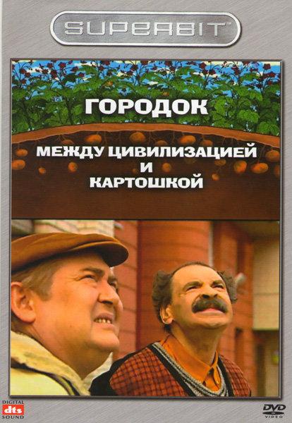 Городок Между цивилизацией и картошкой на DVD