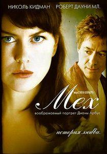 Мех: воображаемый портрет Дианы Арбус на DVD