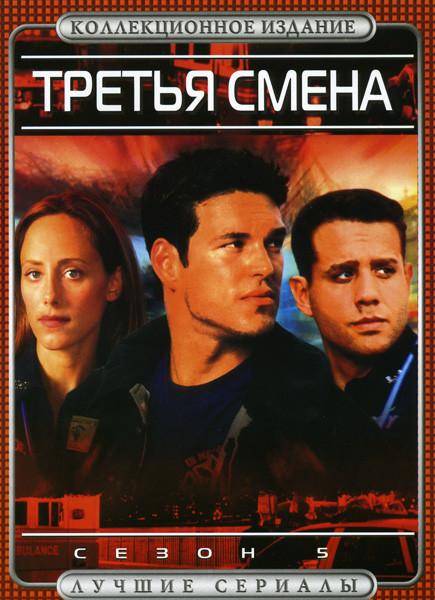 Третья смена  5 Сезон на DVD