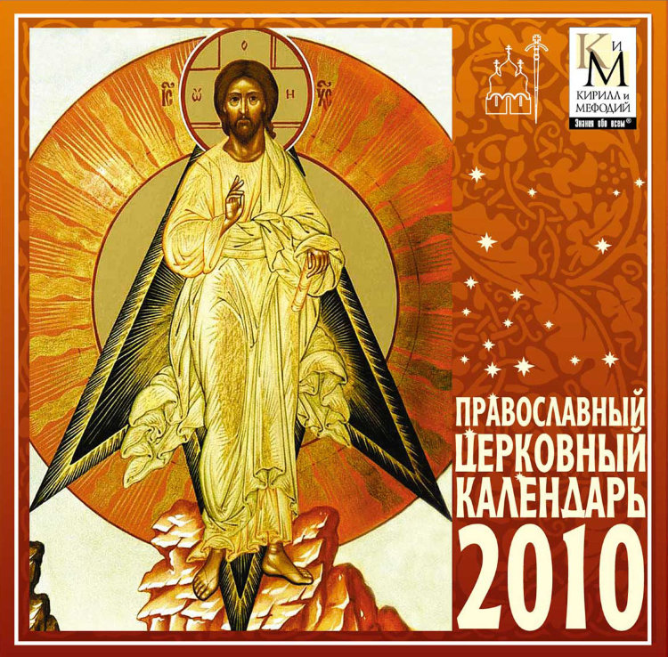 Православный церковный календарь 2010 (PC CD)
