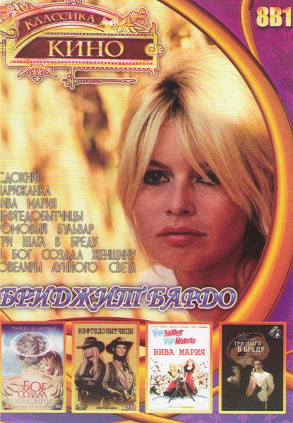 Бриджит Бардо (Сдохни / Парижанка / Вива Мария / Нефтедобытчицы / Ромовый бульвар / Три шага в бреду / И бог создал женщину / Ювелиры лунного света) на DVD